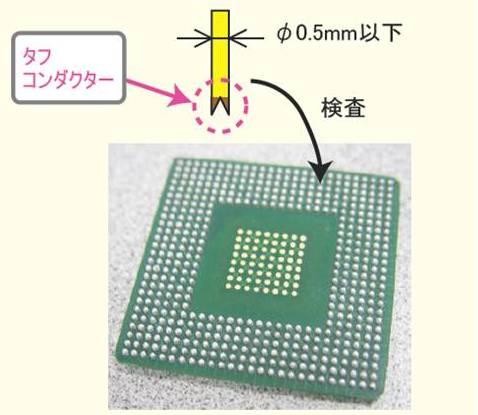 ICチップ検査プローブの汚れ防止