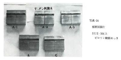 せん断試験片SUS-304上ピロリン酸銅めっき