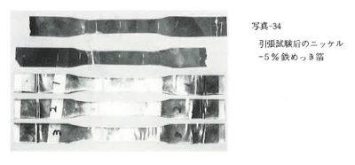 引張試験后のニッケル-5%銀めっき箔