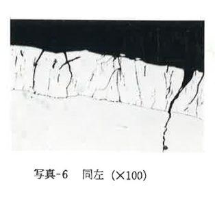 加重を受けて割れの拡大したクロムめっき層-2