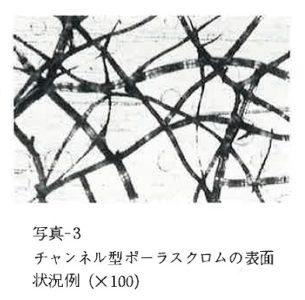 チャンネル型ポーラスクロムの表面状況例
