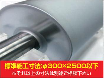 φ300×H:2500までのサイズへの標準対応