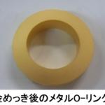 高温で用いられる金属O-リングへのめっき処理